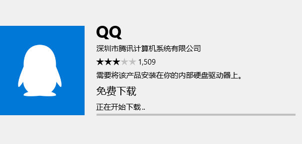 win10怎么安装qq,教你win10系统安装qq的方法(7)
