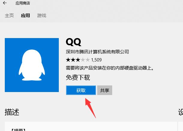 win10怎么安装qq,教你win10系统安装qq的方法(6)