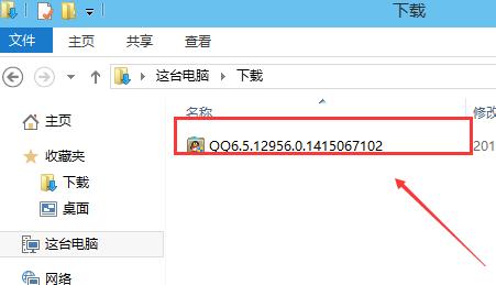 win10怎么安装qq,教你win10系统安装qq的方法(1)