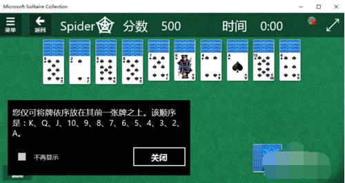Win10怎么玩纸牌游戏,教你Win10添加纸牌游戏的方法(5)