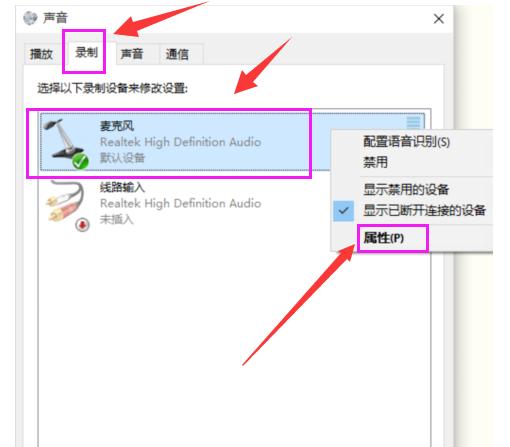 win10耳麦声音怎么设置,教你win10耳麦声音的设置方法(2)