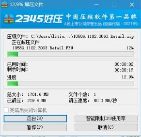 小米手机抢购成功后_小米4 win10刷机包,详细教您如何成功刷系统 - 装机吧
