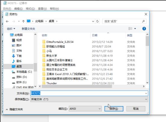 hosts文件修改,教您电脑如何修改Hosts文件(3)