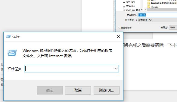 hosts文件修改,教您电脑如何修改Hosts文件(4)