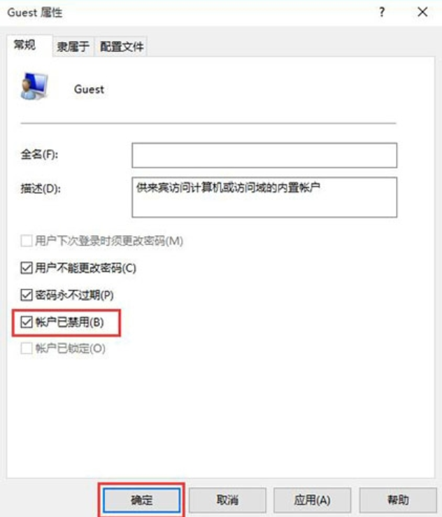 win10怎么开启guest账户