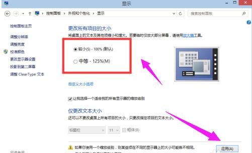 调节win10显示器分辨率,教你win10显示器分辨率如何调节(3)