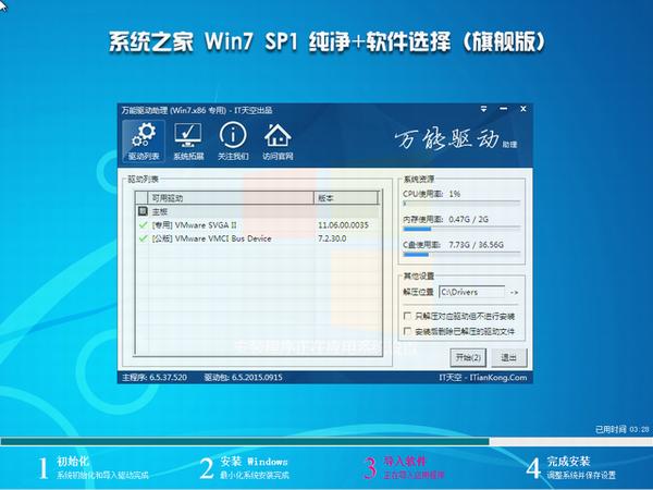系统之家官网win9_联想笔记本系统之家win732纯净版下载-装机吧