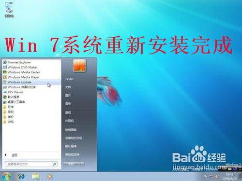 win7原版系统32安装详细图解教程图10