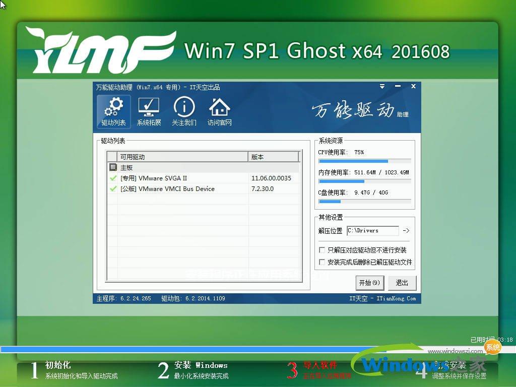 u盘安装windows7系统教程