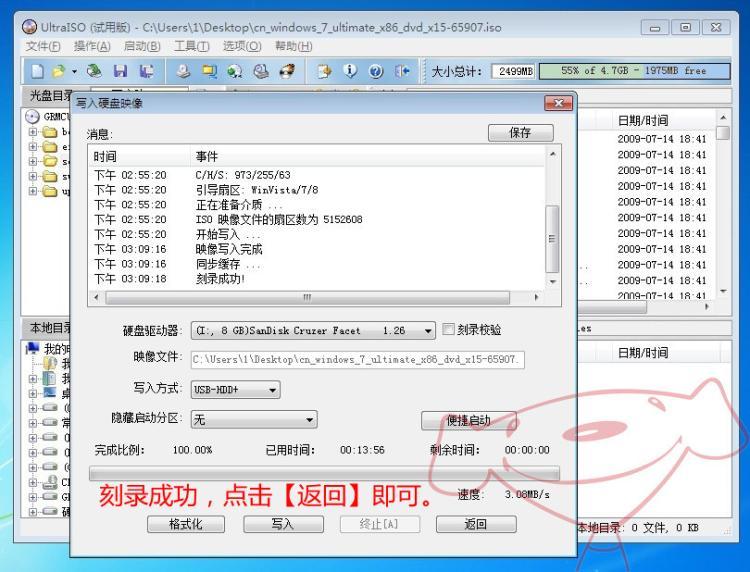 u盘安装操作系统教程