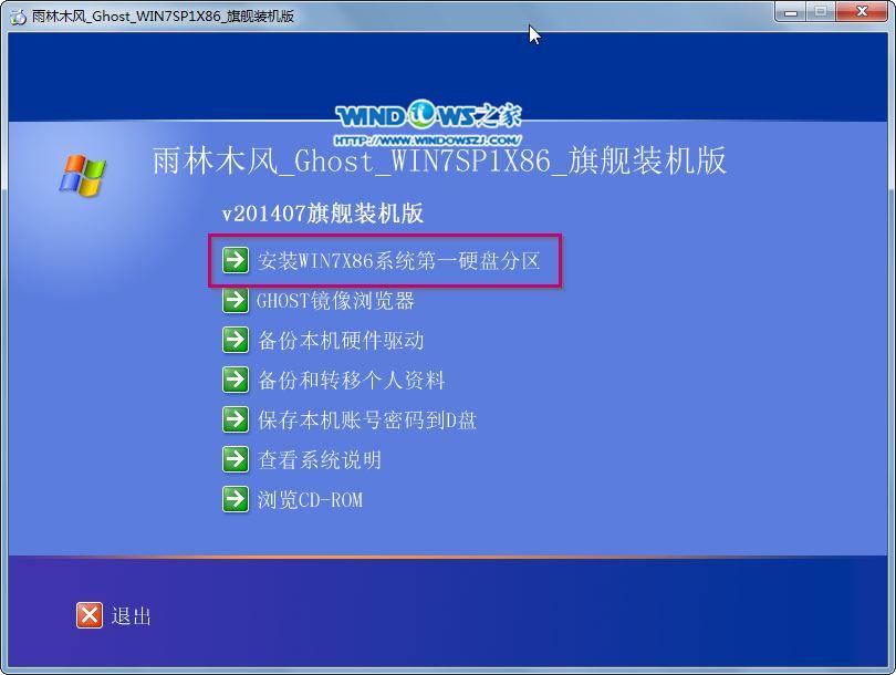 雨林木风硬盘安装win7系统教程是什么,雨林木风win7系统这么流行,网友也使用雨林木风win7系统,那么小编就告诉你们硬盘安装雨林w7方法,下面就是雨林木风硬盘安装win7系统过程,保证让你们学会硬盘安装雨林w7系统!   1、打开下载的系统镜像文件,右击选择解压到Ylmf_Win7_Ultimate_X86_201407.