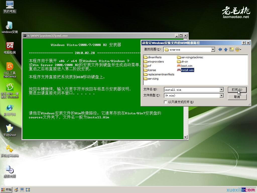 戴尔系统光盘安装win7系统方法