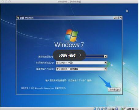 虚拟机苹果air安装win7系统步骤