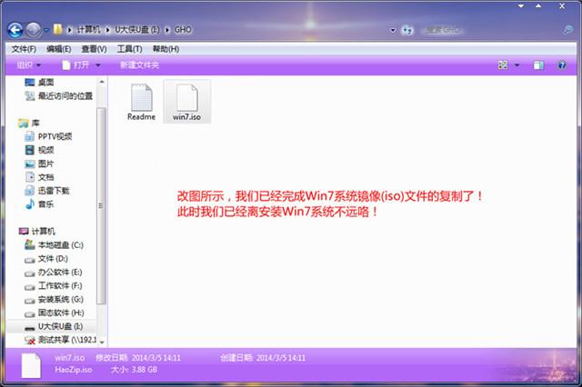 windows7旗舰版安装u盘详细图解步骤