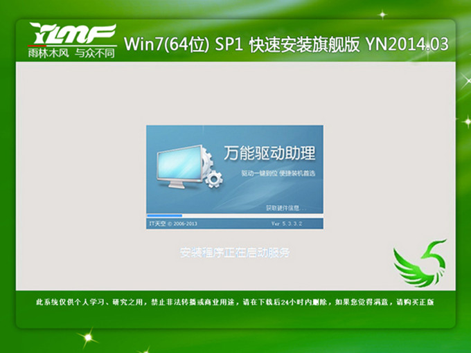 win7雨林木风系统安装教程