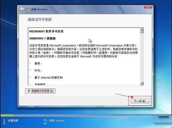 华硕重装系统win7图文教程图6
