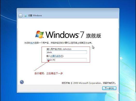 华硕重装系统win7图文教程图10