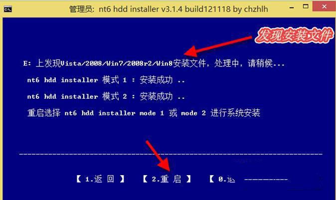 win732位旗舰版硬盘安装图文教程
