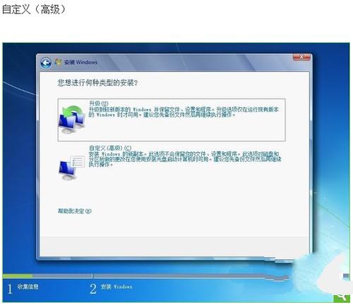 华硕笔记本重装系统win7图文教程