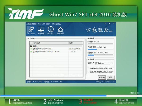 雨林木风64位win7光盘安装系统教程