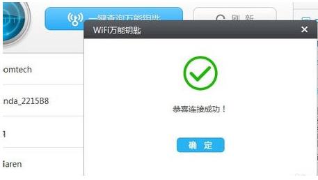 笔记本wifi万能钥匙,详细教您笔记本如何使用wifi万能钥匙