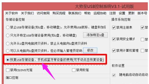 """也可以使用""""大势至usb管理软件""""来控制电脑usb接口."""