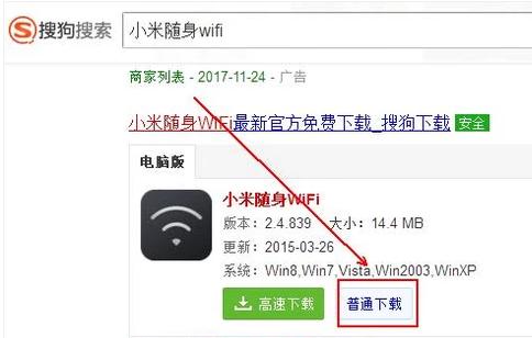 win8  电脑如何安装wifi 将小米随身wifi插入台式电脑的usb接口上.