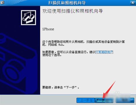 那就打开苹果手机在屏幕上面点击信任此电脑,这样iphone图标就会显示