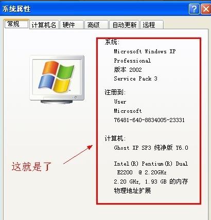 万能网卡驱动怎样用_手把手教你xp系统如何查看电脑配置 - 装机吧