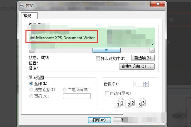 xps文件怎么打印不了解决方法
