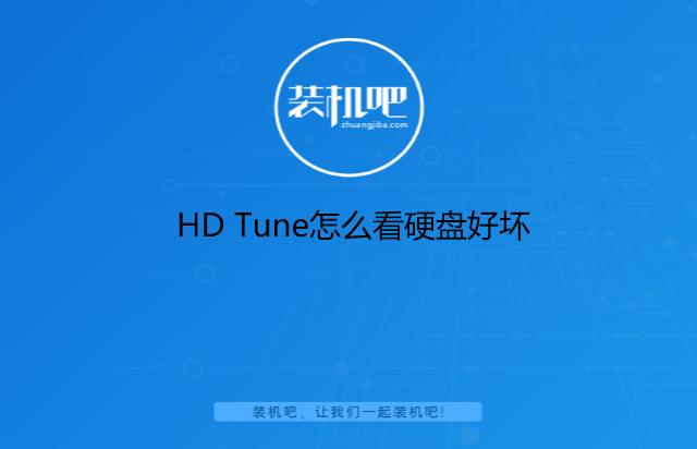 HD Tune怎么看硬盤好壞