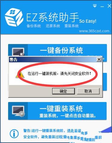 联想电脑z475 重装系统