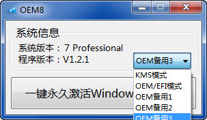 windows破解器下载