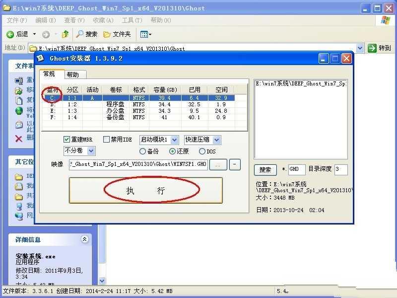 华硕win7系统重装教程