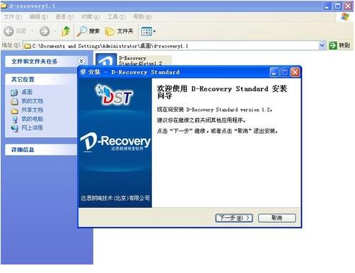 U盘怎么恢复数据
