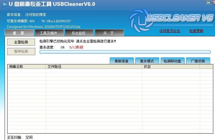 u盘病毒专杀工具usbcleaner使用解决方法