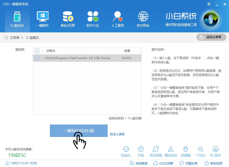 U盘装系统教程,详细教您如何使用最新版小白安装