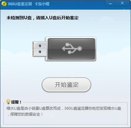 360u盘鉴定器_详细教您最新360U盘鉴定器