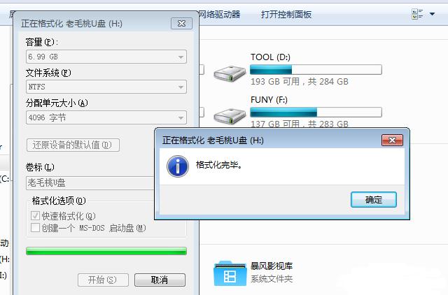 详解老毛桃u盘启动工具如何使用