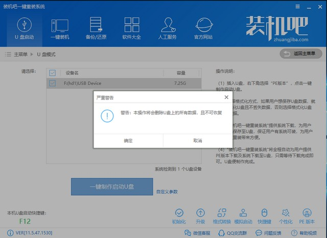 新手u盘装系统