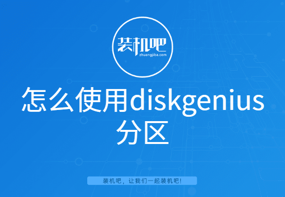 如何使用diskgenius修复u磁盘