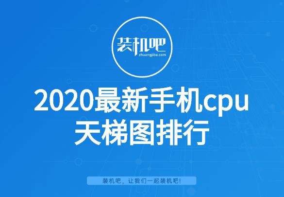 2020最新手机cpu天梯图排行