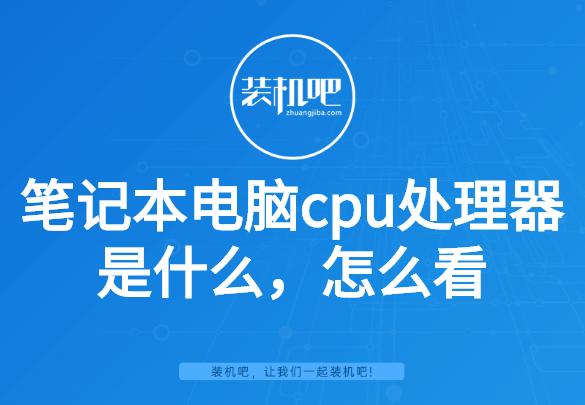 笔记本电脑cpu处理器是什么?怎么看