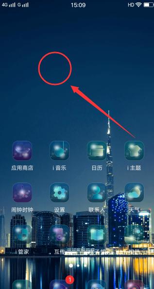 vivo手机桌面时钟怎么调出来简单小技巧