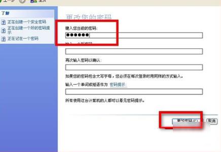 取消电脑开机密码,教你win7如何取消电脑开机密码(3)