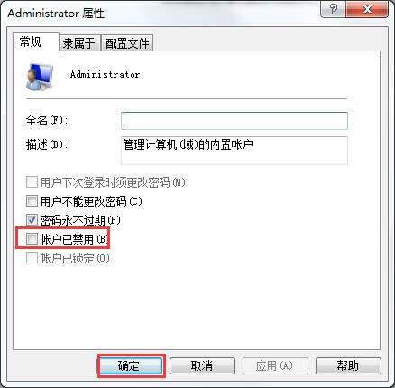 Win7用户被停用,教你如何解决Win7用户被停用的问题(2)
