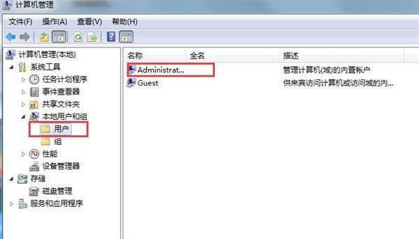 Win7用户被停用,教你如何解决Win7用户被停用的问题(1)