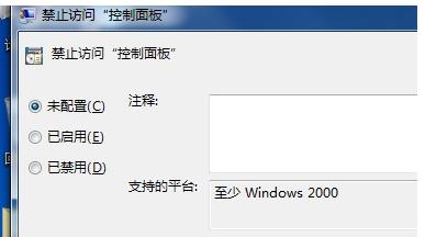 无法打开控制面板,教你win7系统无法打开控制面板怎么办(4)