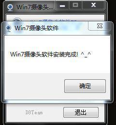 win7摄像头软件