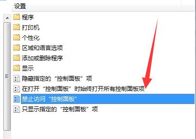 无法打开控制面板,教你win7系统无法打开控制面板怎么办(3)